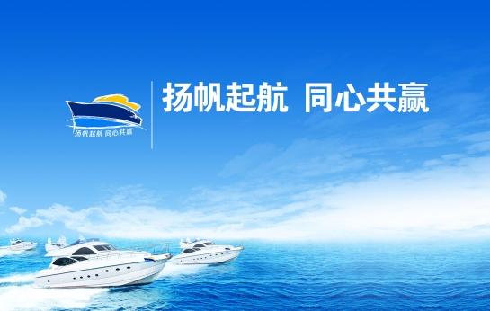 璟熙游艇服务宣传公告牌