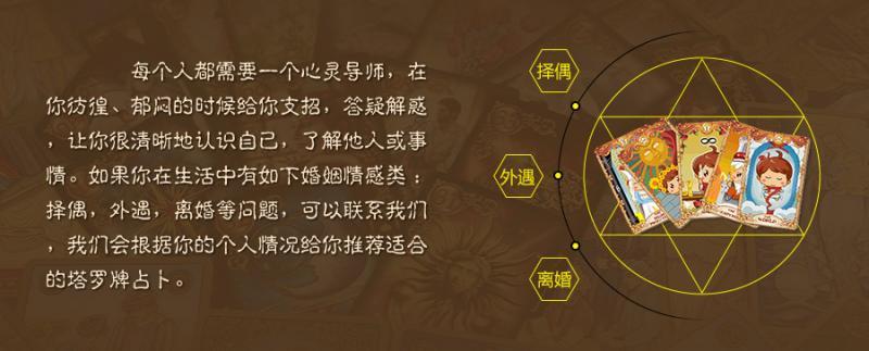 塔罗牌是一种针对人、事、物进行分析、预测和提供建议的工具