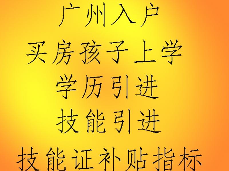 【蔡鸿途】专业办理广州户口,一对一提供入户方案,更高效快速的入户广州,少走冤枉路,时间出售 >> 跑腿代办 >> 其他