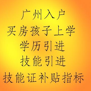 专业办理广州户口,一对一提供入户方案,更高效快速的入户广州,少走冤枉路【蔡鸿途|线上服务】