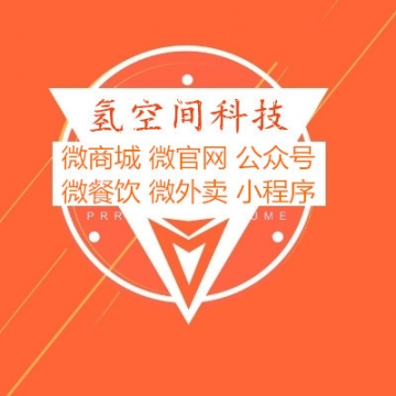 微信小程序开发|公众号|微商城|微官网|微营销|微分销【氢空间科技工作室|线上服务】