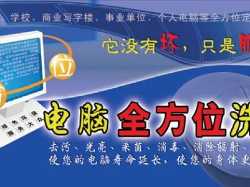 【小帆船综合服务公司】电脑清洁,组装,技能专长>>技术服务>>设备维修