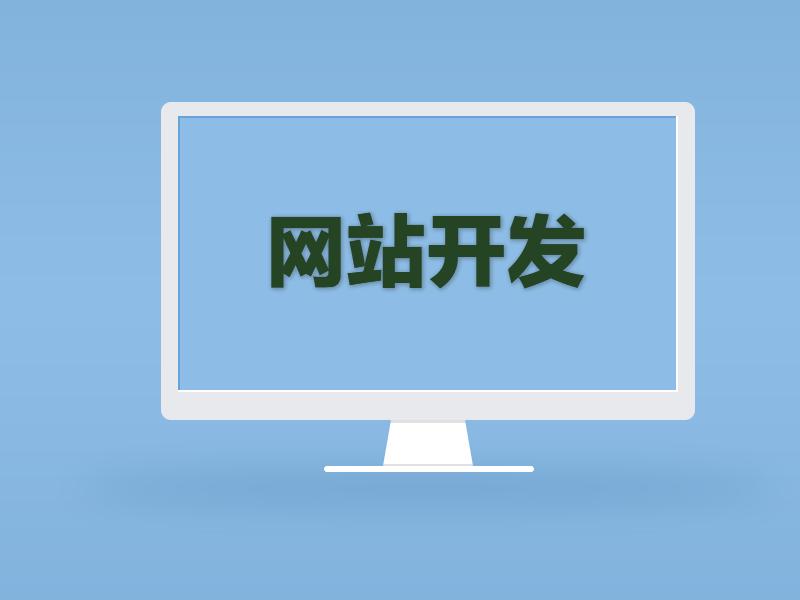【象无垠网络科技】象无垠网络科技—网站开发,软件开发>>网站建设>>网站开发