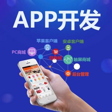 app开发/原生开发/混合开发/app设计/