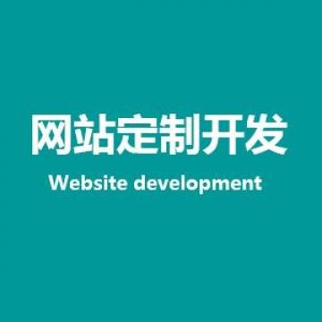 响应式网站开发(支持电脑、手机、IPad设备访问)
