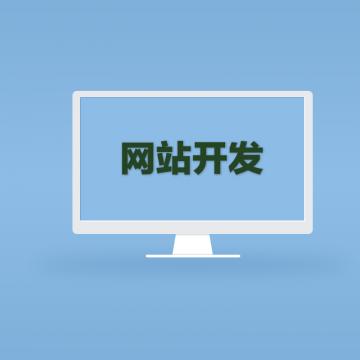 象无垠网络科技—网站开发【象无垠网络科技|线上服务】