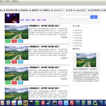 PHP技术相关网站全站以及二次开发【雨哥坊|线上服务】