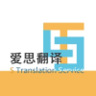 爱思翻译主营: 文件翻译