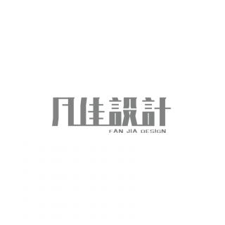 凡佳设计主营: Logo设计 后期制作