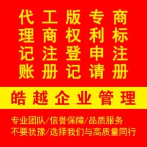 北京皓越企业管理服务:经营范围:商标注册,专利申请、版权登记、工商注册、代理记账、税务筹划、资产评估、法律顾问