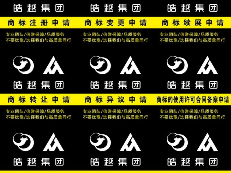 【巨皓知识产权】北京巨皓知识产权代理有限公司,商务服务>>商标版权>>商标注册
