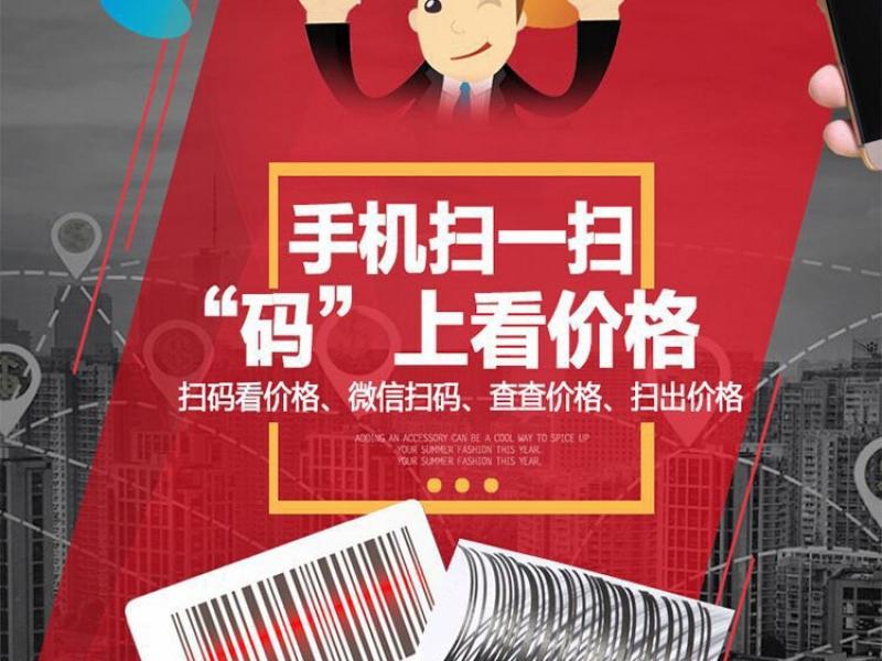 【巨皓知识产权】北京巨皓商品条码申请 条码注册 代办条形码 产品条形码办理,商务服务>>商标版权>>其他