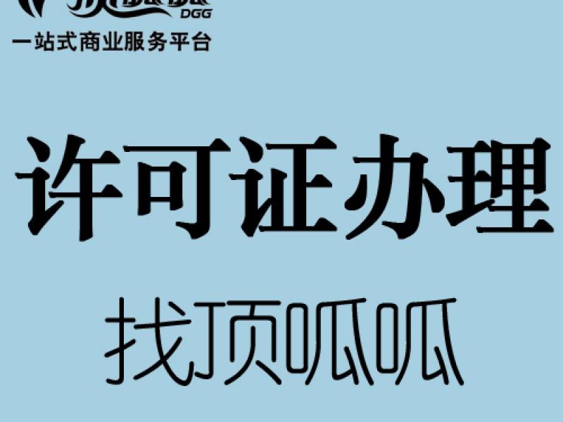 【杭州工商企业服务】杭州顶呱呱一站式企业服务,商务服务>>开办公司>>工商变更
