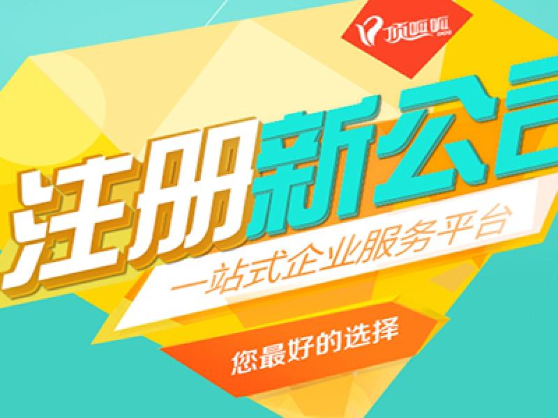 【杭州工商企业服务】杭州顶呱呱一站式企业服务,商务服务>>开办公司>>公司注销