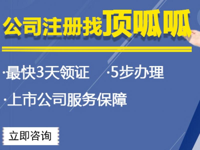 【杭州工商企业服务】杭州顶呱呱一站式企业服务,商务服务>>开办公司>>工商注册
