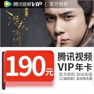 腾讯视频VIP会员12个月 腾讯vip一年好莱坞视屏会员 直充 填QQ号