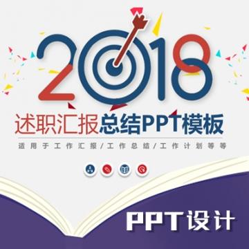 PPT设计 PPT代做美化 PPT课件开发 路演PPT 商演PPT 【熠炫动画与PPT设计|线上服务】