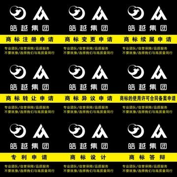 北京巨皓知识产权代理有限公司【巨皓知识产权|线上服务】