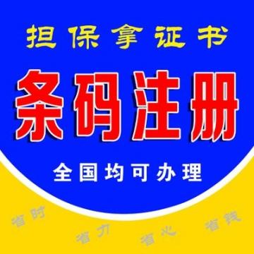 北京巨皓商品条码申请 条码注册 代办条形码 产品条形码办理