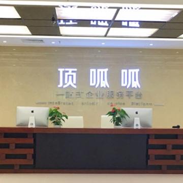 杭州顶呱呱一站式企业服务