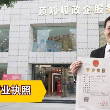 杭州顶呱呱一站式企业服务【杭州工商企业服务|线上服务】