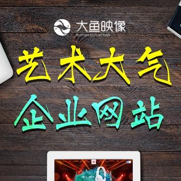 企业网站高端设计,为企业营销助力【大鱼映像|线上服务】