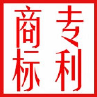 上海夙卓知识产权主营: 商标注册
