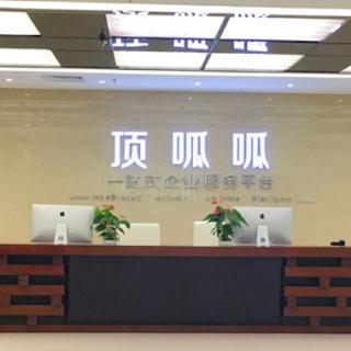 杭州工商企业服务主营: 工商注册 代理记账 专利注册 工商变更 公司注销
