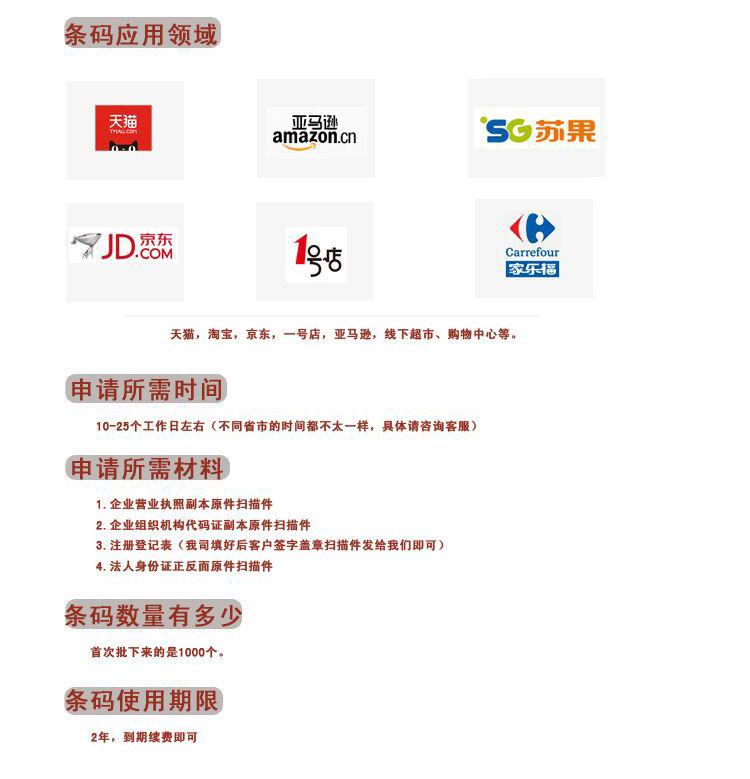 【巨皓知识产权】北京巨皓商品条码申请 条码注册 代办条形码 产品条形码办理_商务服务>>商标版权>>其他