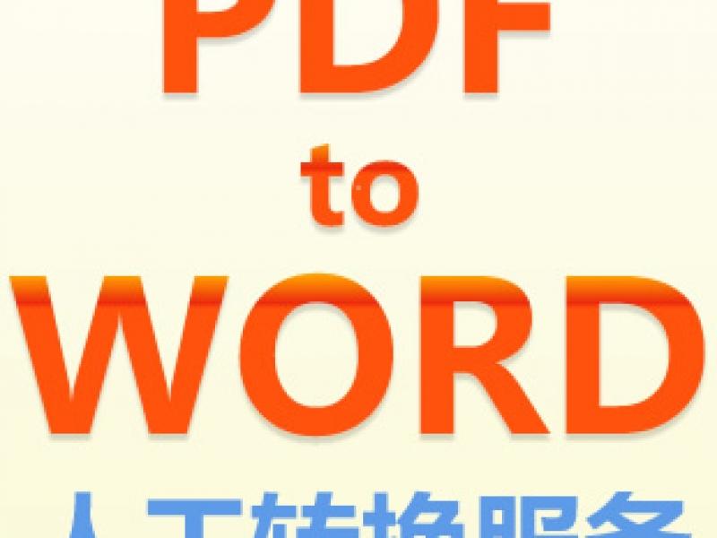 【阿文网络技术服务中心】PDF转换加解密文稿录入编辑排版,商务服务>>文案撰写>>脚本编辑校对