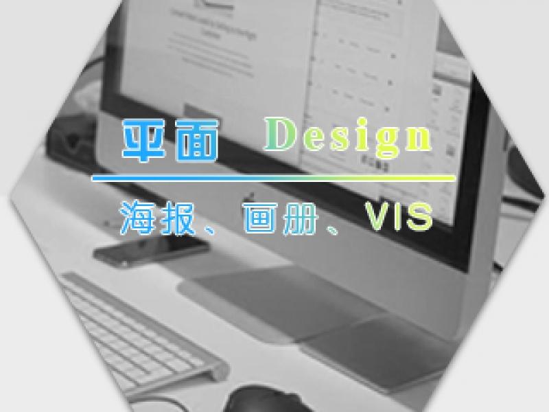 【平平平面】各种商业海报设计专业服务,软件开发>>软件设计>>平面设计