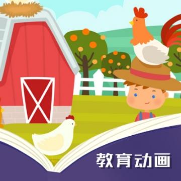 教育动画:微课、教学设计、PPT课件、电子课件、信息化课件【盛启迪|线上服务】