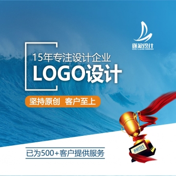 logo标志设计商标设计店标商品标志设计【逐浪设计|线上服务】