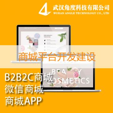 B2B2C/微信商城/商城APP