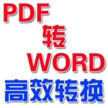 PDF转换加解密文稿录入编辑排版