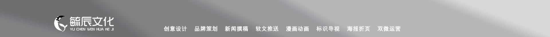 北京毓辰创意公告牌