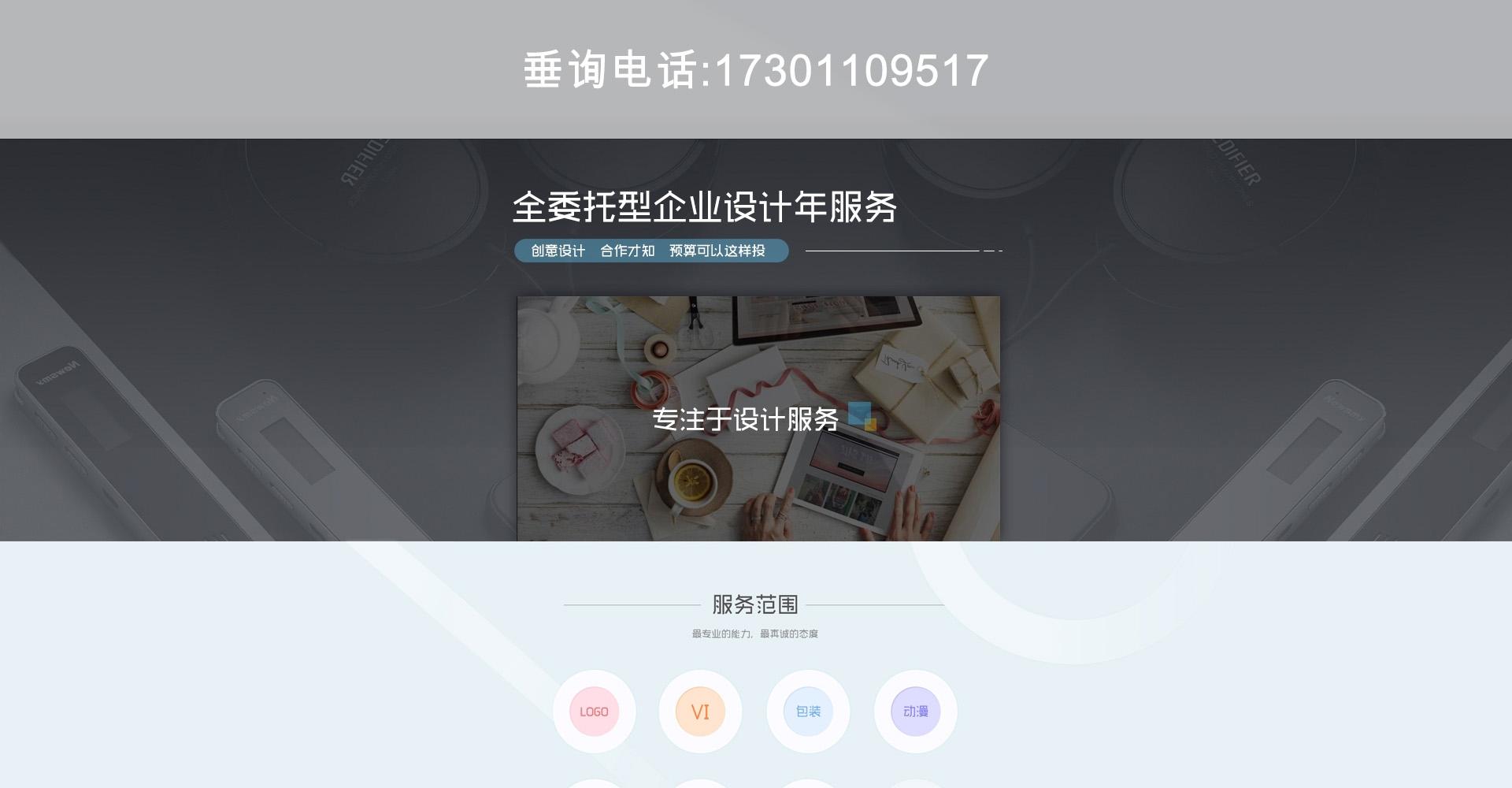 北京毓辰创意宣传公告牌