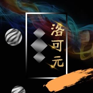 洛可元经营服务: 网店装修