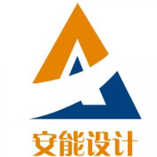 深圳安能设计工作室