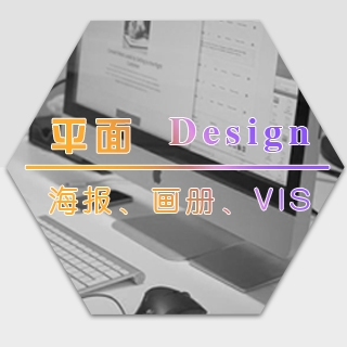 平平平面经营服务: 平面设计