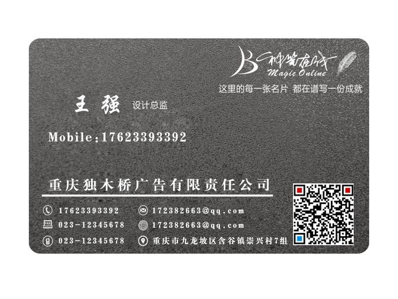 【重庆独木桥广告有限公司】名片设计/卡片设计/工作证设计,个性服务>>卡片设计>>名片设计