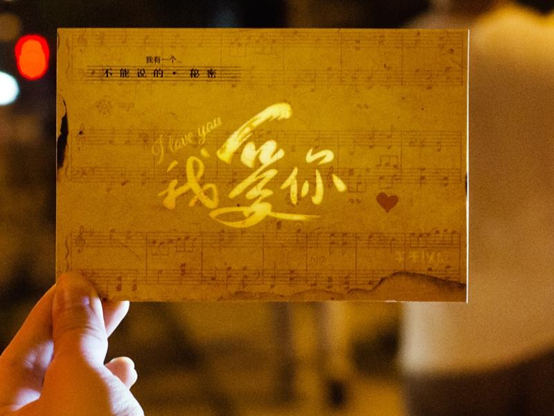 【重庆独木桥广告有限公司】情人节祝福语、表白留言祝福代写,个性服务>>创意祝福>>爱情表白