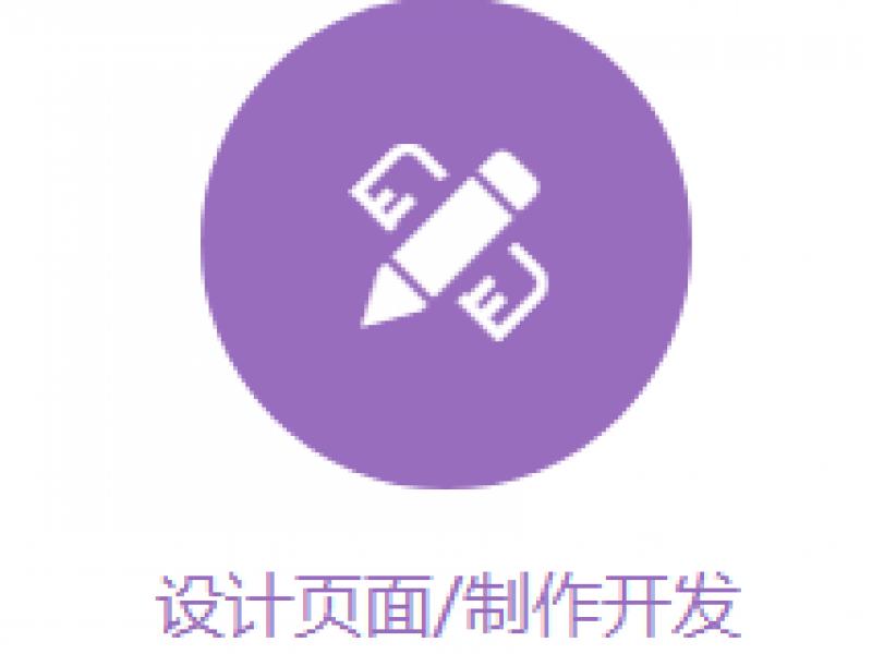 【小野人】精品网站建设与设计(pc站  三网合一),软件开发>>网站建设>>网站开发