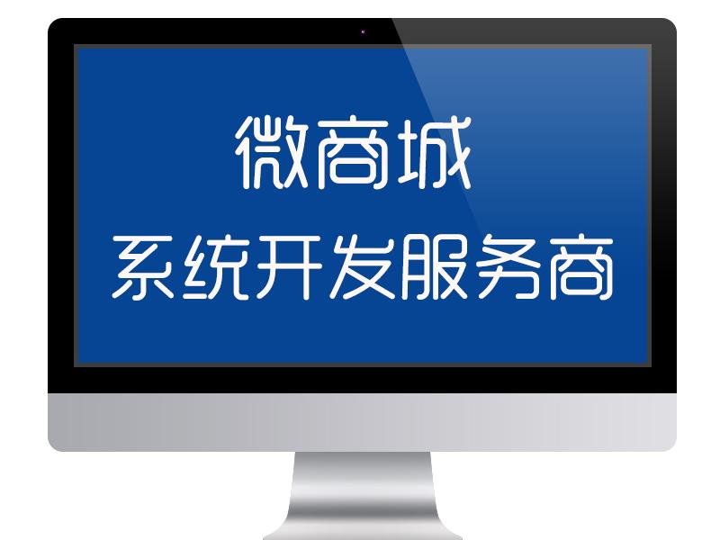 【赤焰信息小程序】微信公众号开发/微信分销商城/三级分销/人人商城/公众号商城/小程序开发,软件开发>>微信行业>>微信开发