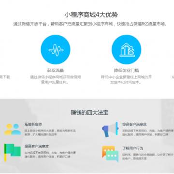 微信商城,微信小程序专业定制开发【动力无限|线上服务】