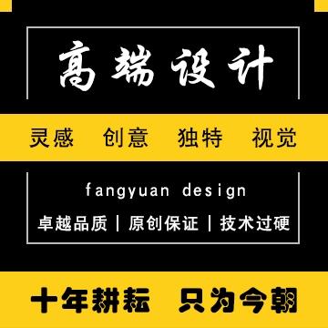 平面设计、广告设计、包装设计【重庆独木桥广告有限公司|线上服务】