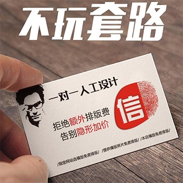 名片设计/卡片设计/工作证设计【重庆独木桥广告有限公司|线上服务】