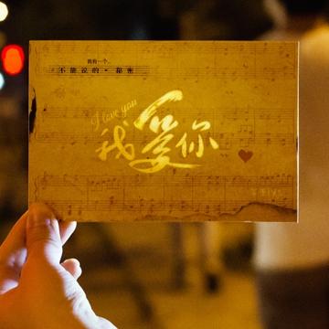 情人节祝福语、表白留言祝福代写【重庆独木桥广告有限公司|线上服务】