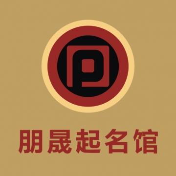 公司起名    品牌命名   店铺命名  【朋晟起名馆|线上服务】