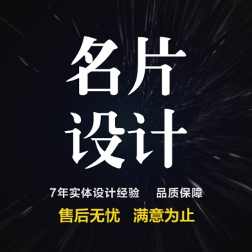 高端名片设计 简约名片 创意名片 公司名片 企业个人名片设计